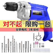 Multi-functional Small Electric Drill Forward And Reverse Stepless Speed Governing Household Mini Pistol Drill