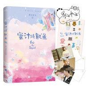Go Go Squid Chinese Popluar Novel Mo Bao Fei Bao Works E-sports Sweet Love Story Book Youth Novels