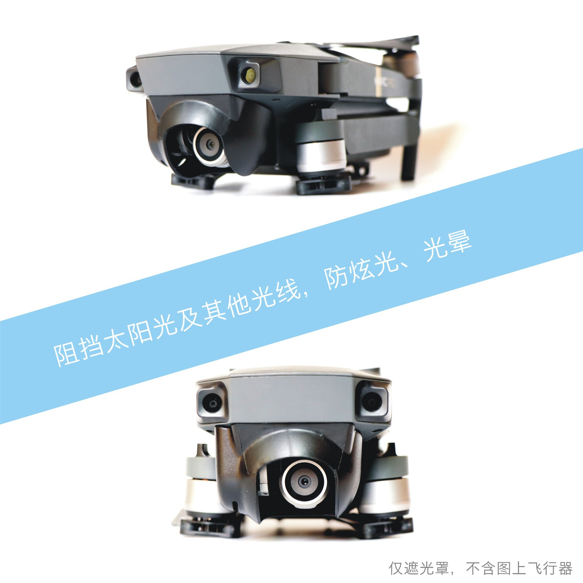 Dji Yulai Mavic Lens Hood Anti-Glare Anti-Halation Unmanned Aerial Vehicle Camera Pan & Tilt Protection