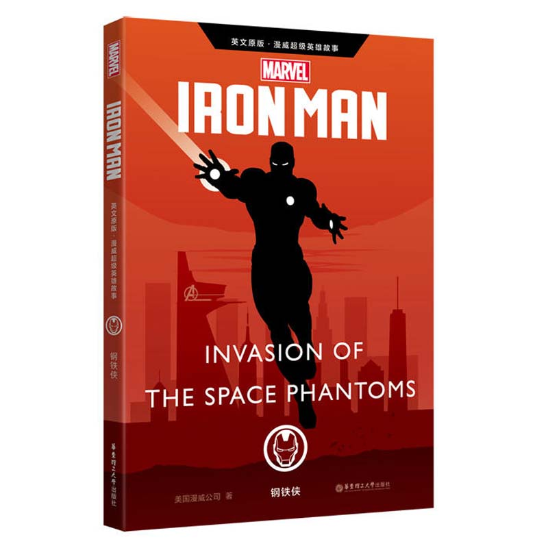 Marvel Superhero Story Iron Man English Student Extracurricular Reading Story Youth English Essay Literature Prose Reading Books image