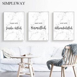 Allah Bismillah Islamic Quotes Wall Art Canvas Poster Simplicity Muslim Print Marble Modern Home Decorative Picture Painting