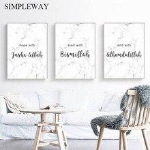 อัลลอฮ์ Bismillah คำคมอิสลาม Wall Art โปสเตอร์ผ้าใบเรียบง่ายมุสลิมพิมพ์ Marble Modern บ้านตกแต่งภาพวาด