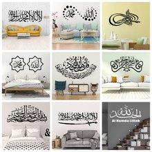 2020 мусульманский ислам настенные художественные наклейки для