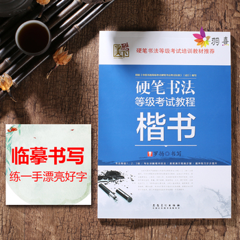 [Calligraphy Grade Examination Regular script copybook]hsk/hsk 1/chinese book/learn chinese/lettering calligraphy book chinese calligraphy dictionary book wang xizhi character calligraphy copybook