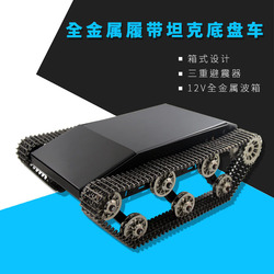 All Metal Tracked Tank Chassis Vehicle Off-road Tank Robot Platform Car Maker Programmable