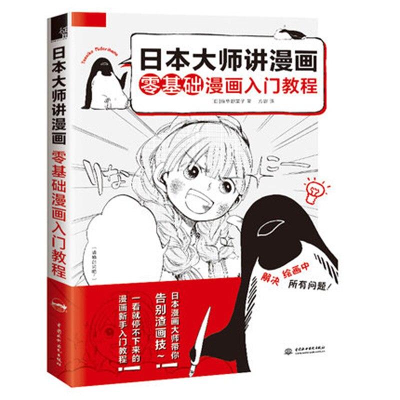 Zero Foundation To Mastery Comic Book Painting Books Japanese Masters Tell Manga Zero Basic Comics Getting Started Tutorial