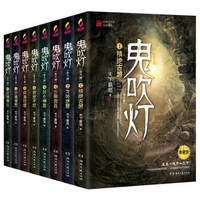 8 Book/set The Adventures of Three Tomb Raiders Ghost Blows Out the Candle Gui Chui Deng Horror frightened Fiction Novel Book