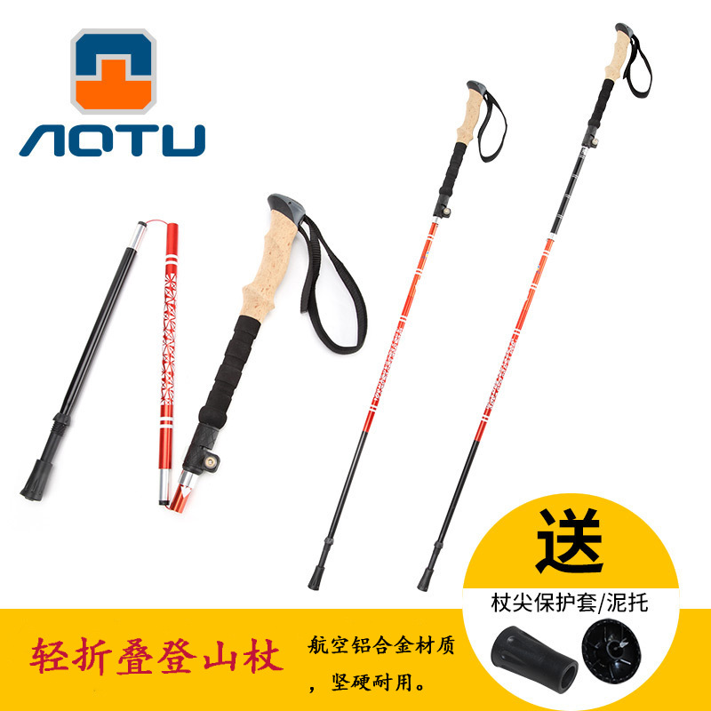 Outdoor Alpenstock External Lock 5 Section Folding Rod 7075 Aluminum Alloy Walking Stick Mini Wand 7559 Cross Border Customizabl
