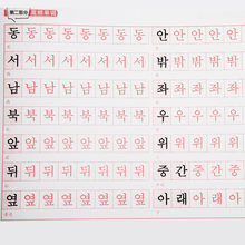 1 livre Quaderno Standard coréen écriture à la main, poste débutant, pâte d'écriture, copie de cahier, Livres