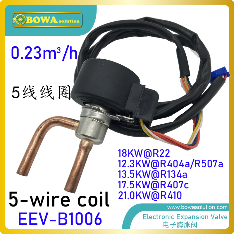 0.23m3/h EEV With 5-wire Coil Provides Excellent Throttle Solution For R123, R450, R142B, R417A, R290, R600 Or Other Refrigerant