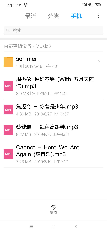 音乐下载器v1.3免费下载全网音乐