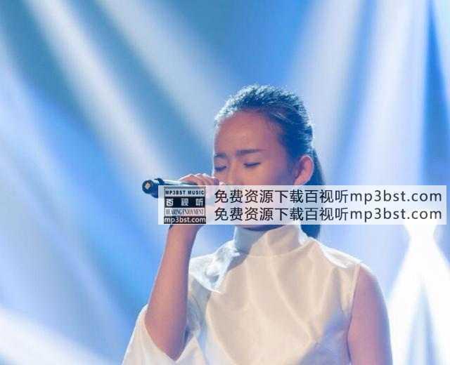 张钰琪 - Outside纯享版[单曲FLAC+MP3](无损音乐mp3bst.com)