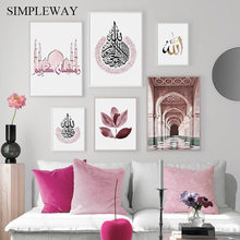 Islamico Marocchino Architettura Calligrafia Araba Nordic Poster Da Parete Stampa Artistica Su Tela Pittura Musulmano Foto Decorazione Della Stanza