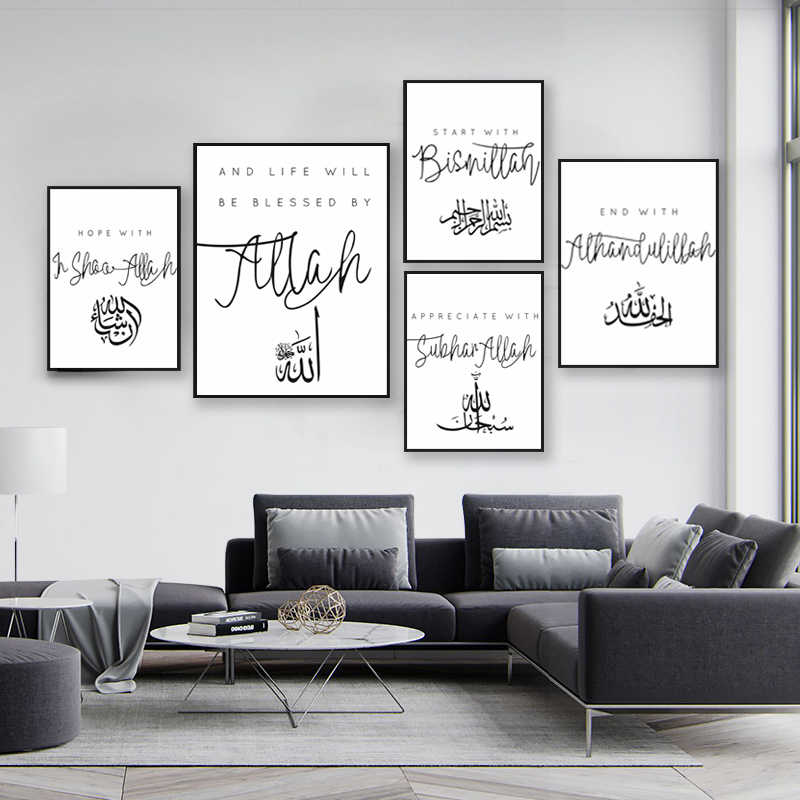 Black and White Islamic Wall Art Alhamdulillah Allah Arabic Canvas Paintings Print Poster Picture Living Room Ramadan Home Decor