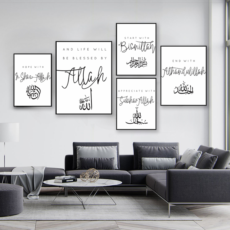 Black and White Islamic Wall Art Alhamdulillah Allah Arabic  Canvas Paintings Print Poster Picture Living Room Ramadan Home  DecorPainting