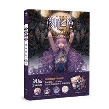 Новая игра cg Иллюстрация книга Лю Юань набор для художественной