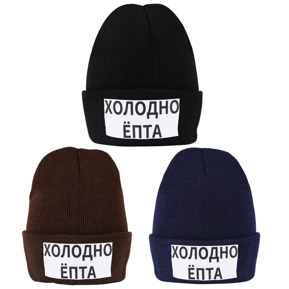 It's Too Cold Letter Print Winter Beanies For Guy Knit Soft Solid Color Warm Hat Men Women Autumn Outdoor Skullcap Casual