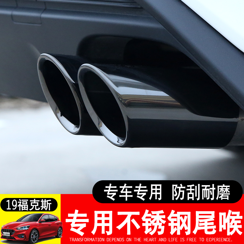 For Ford Focus 2019 2020 Stainless Steel Car Muffler Tail Throat Modification Car Accessories