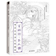 Книжка раскраска «сделай сам» Китайская античная для взрослых