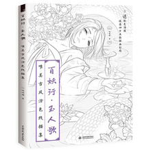 Kawaii DIY Chinese Antiquity For Adult Children Coloring Books Antistress Coloring Page Art Watercolor Line Painting Supplies