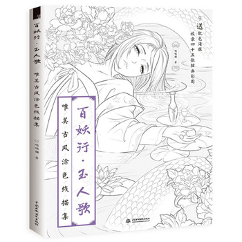 цена на Kawaii DIY Chinese Antiquity For Adult Children Coloring Books Antistress Coloring Page Art Watercolor Line Painting Supplies