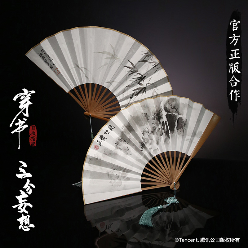 scum-mechant-systeme-d'economie-automatique-pliant-elegant-papier-main-ventilateur-shen-qingqiu-luo-binghe-pliant-ventilateur-action-figure-cadeau