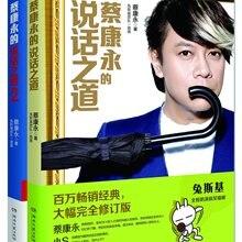 Cai Kangyong's Way of Speaking (Set 2 volumes)