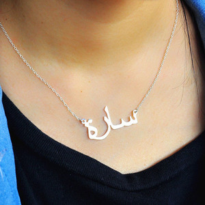 Image 1 - Custom  Arabic Name Necklace,Personalized Name jewelry, Handmade 925 Sterling Silver Arabic Jewelry,Mothers day gift