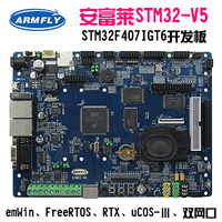 STM32 V5, STM32F407 Development Board, EmWin, UCOS, FreeRTOS, RTX