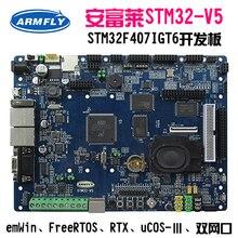 STM32-V5, STM32F407 Entwicklung Bord, EmWin, UCOS, FreeRTOS, RTX