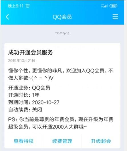 58.2开通QQvip会员一年插图(2)