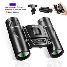 Профессиональный бинокль мощный Монокуляр Mini HD с переменным фокусным расстоянием BAK4 оптика телескоп низкой светильник Ночное видение для ...
