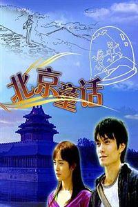 北京童话[720P]