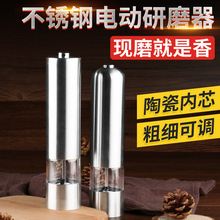 Stainless steel electric grinder pepper transparent mill quality material Ceramic grinding core