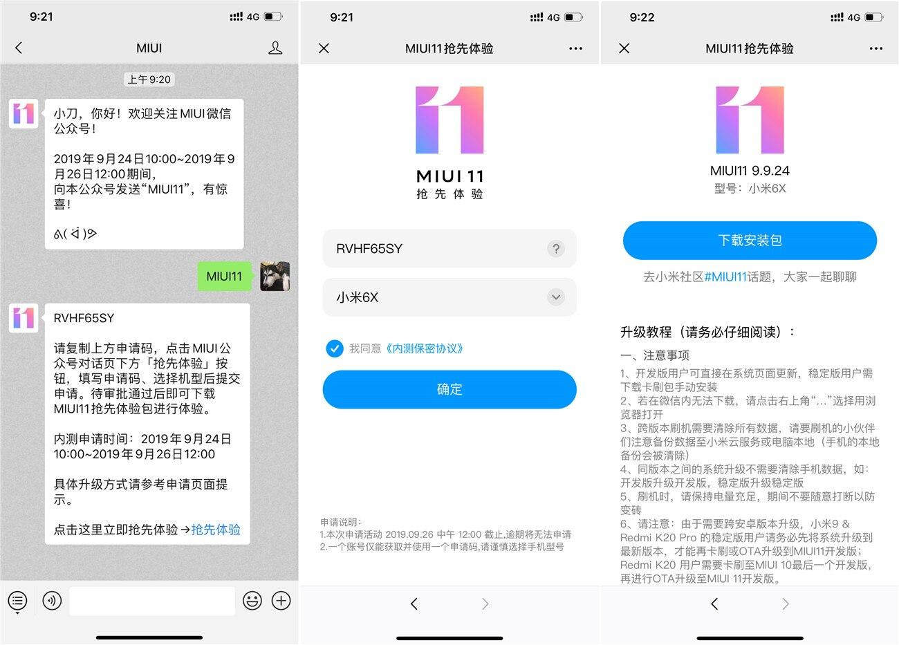 小米用户抢先体验MIUI11
