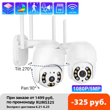 MISECU H 265X PTZ kamera IP Wifi 1080P 5MP prędkości AI kamera ochrony bezprzewodowy 2 Way Audio na świeżym powietrzu wodoodporna IR kolor noc tanie i dobre opinie IP Camera Windows Vista Do systemu Windows 8 Windows 7 Windows 98 windows xp 5 0 MP 3 6mm Dome Camera IP Network Wireless