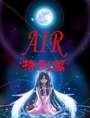 青空 剧场版/AIR鸟之诗剧场版