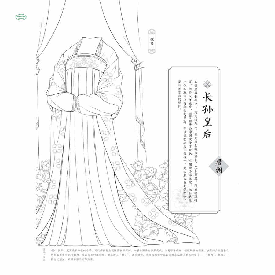 Hanfu Theme Coloring Book With 24 Kinds Of Han Chinese Clothing Pencil Color Line Drawing Art Books Arts Photography Aliexpress