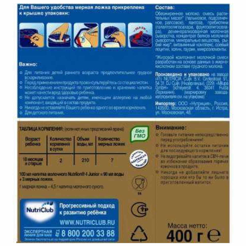 Молочная смесь Nutrilon Premium 4 с 18 мес 400 гр