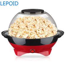 Lepoid портативный Электрический попкорн автоматический мини-автомат по производству попкорна бытовой Pipoqueira Maquina de Popcorn домашние вечерние инструменты