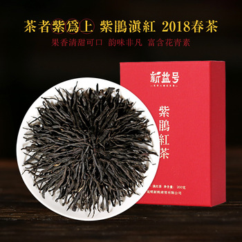 2019 Yunnna Zi Juan Hong Cha Purple Cuckoo Black Tea Rich In Anthocyanins for Anti-Aging and Warm Stomach 1