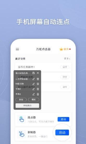 万能点击器v2.0.3.1会员版 自动点击屏幕