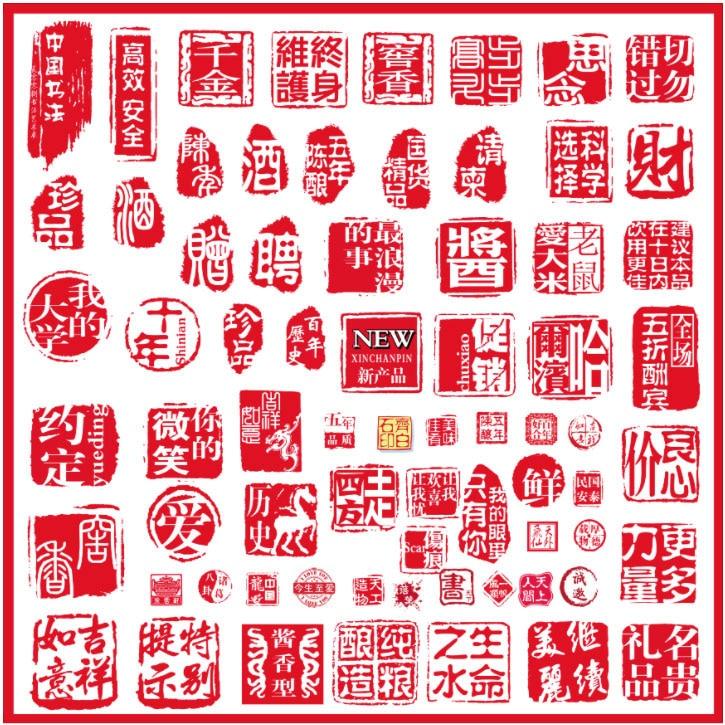 中国风印章大全素材PSD源码