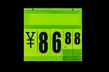 Пластиковые плакаты цена каркасы меняемый номер держателя для