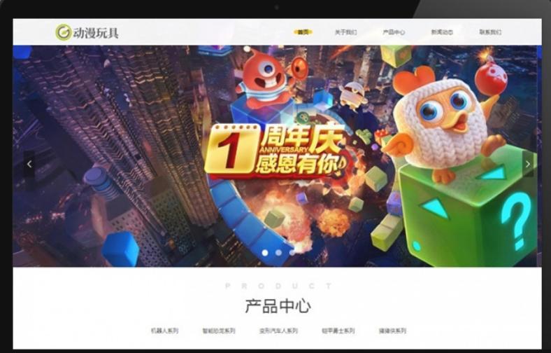 【织梦玩具站模板】HTML5自适应机器人玩具企业网站DEDECMS模板