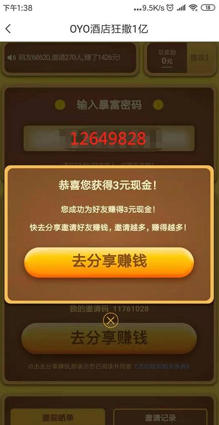 OYO酒店:最新活动,新用户注册送5元可直接提现微信秒到插图(2)