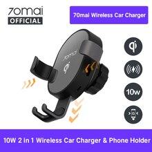 Универсальное 70mai Qi Беспроводное Автомобильное зарядное устройство 10 Вт Автомобильный кронштейн интеллектуальный датчик быстрое 70 МАИ Беспроводное зарядное устройство держатель телефона для автомобиля Авто