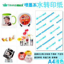 20pcs A3/A4 light color/dark col Inkjet Water Slide Decal Paper A4 Size Printing Transfer Paper Waterslide Decal Paper For Plate