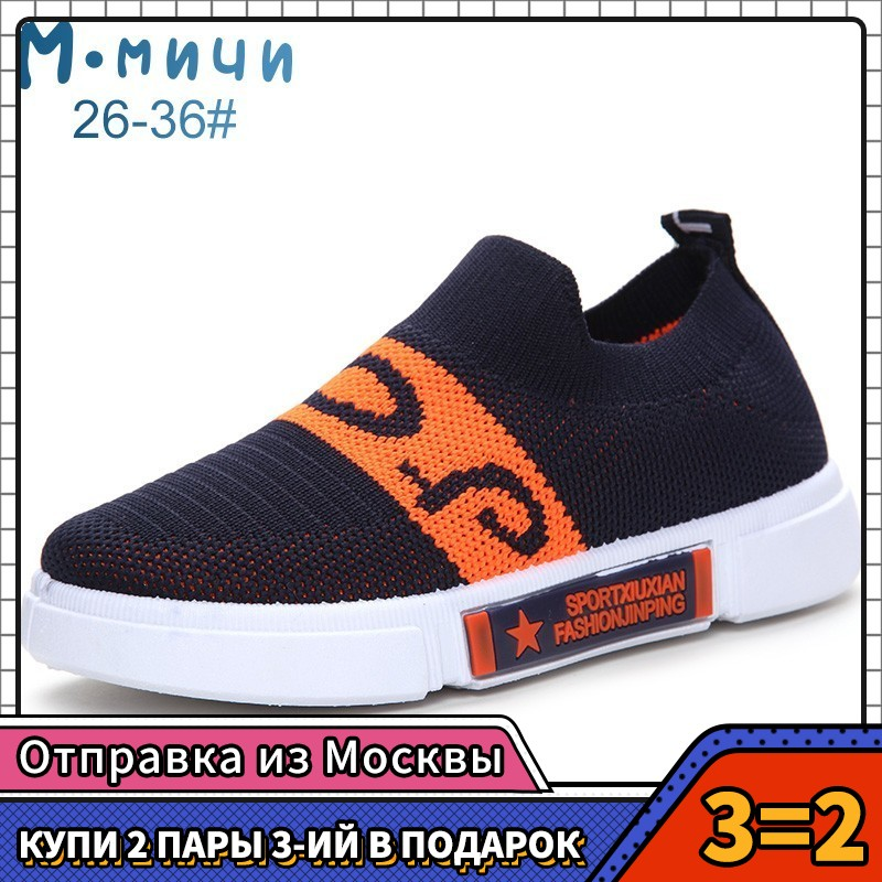MMnun 3=2 Shoes For Kids Breathable Sneakers For Boy Girls Running Shoes Air Mesh Kids Sneakers 2019 Spring Size 26-36 ML393