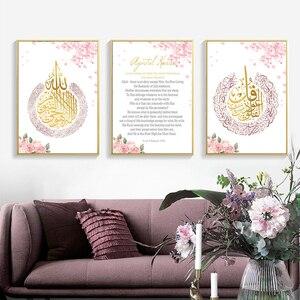 Image 1 - โมเดิร์นกำแพงอิสลามมุสลิมภาพพื้นหลังดอกไม้ผ้าใบภาพโปสเตอร์ภาพพิมพ์ภาพพิมพ์ภาพห้องนั่งเล่นตกแต่งบ้าน